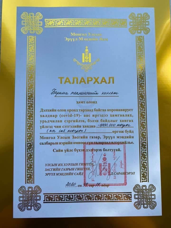 Монгол улсын ЭМЯ-нд хандив өргөлөө.